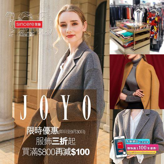 Sincere: JOYO服飾3折起 買滿$800再減$100 至9月30日