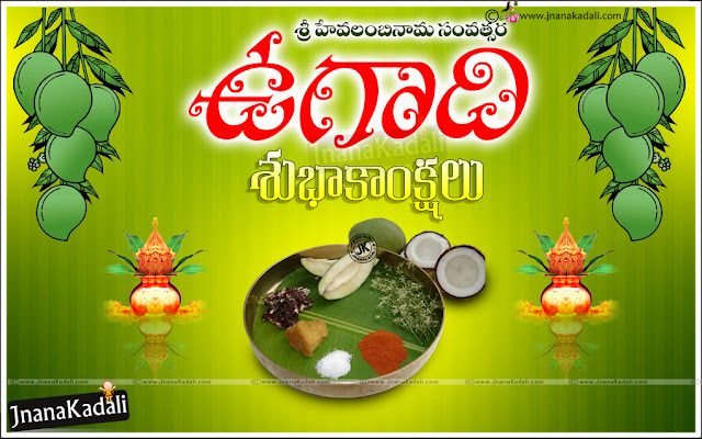best telugu ugadi subhakankshalu, telugu ugadi hd wallpapers with greetings
