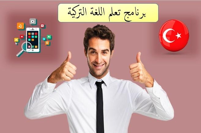 برنامج تعلم اللغة التركية