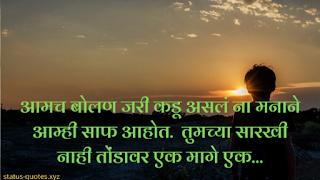 Marathi Shayari | Marathi shayari images