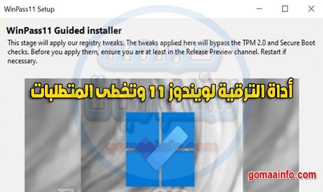 أداة الترقية لويندوز 11 وتخطى المتطلبات WinPass11 Guided Installer