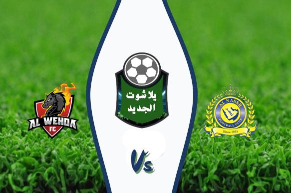 مشاهدة مباراة النصر والوحدة بث مباشر اليوم السبت 15 اغسطس 2020 الدوري السعودي