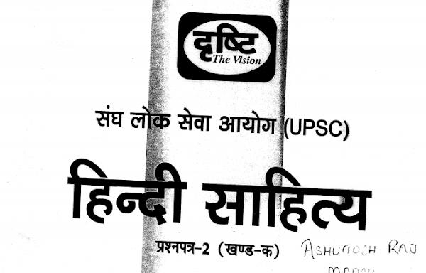 Drishti IAS Hindi Literature Class Notes PDF Download