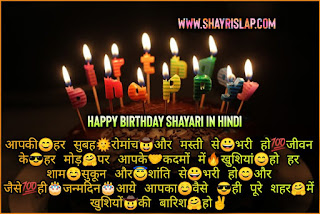 This image is all about happy birthday shayari in hindi