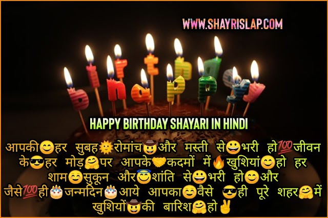 [99+] Happy birthday Shayari in Hindi | and HD images of happy birthday wishes |