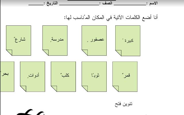 ورقة عمل التنوين لغة عربية للصف الثاني