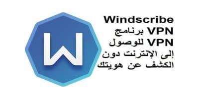 تحميل برنامج Windscribe Vpn لتغيير الاي بي وفتح المواقع المحجوبة للكمبيوتر2020 كسر البركسي