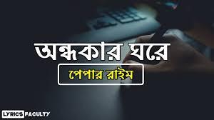 Ondhokar Ghore  Lyrics অন্ধকার ঘরে লিরিক্স