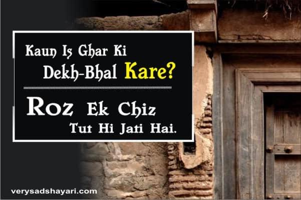 Kaun-Is-Ghar-Ki-Dekh-Bhal-Kare