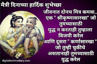 मैत्री दिवस शुभेच्छा -  friendship day wishes in marathi