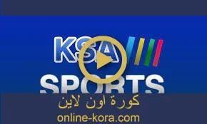 السعودية الرياضية الاولى KSA Sports 1 HD