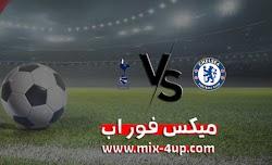 مشاهدة مباراة تشيلسي وتوتنهام بث مباشر ميكس فور اب بتاريخ 29-11-2020 في الدوري الانجليزي