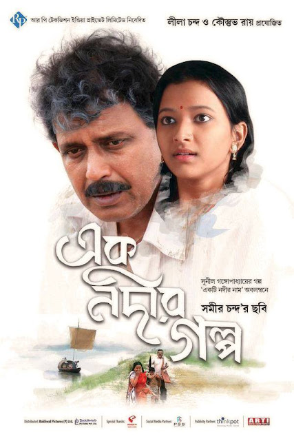 Ek Nadir Galpo, Tale of a River, Movie Poster, Directed by Samir Chandra, starring  Mithun Chakraborty, Nirmal Kumar, Montu Mahapatra