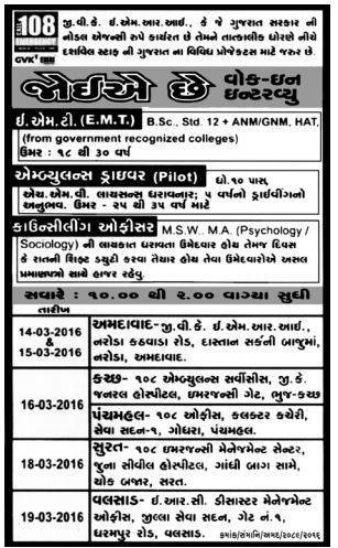 GVK EMRI Various Recruitment 2016