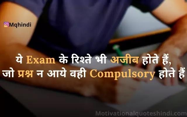 ये Exam के रिश्ते भी अजीब होते हैं,  जो प्रश्न न आये वही Compulsory होते हैं