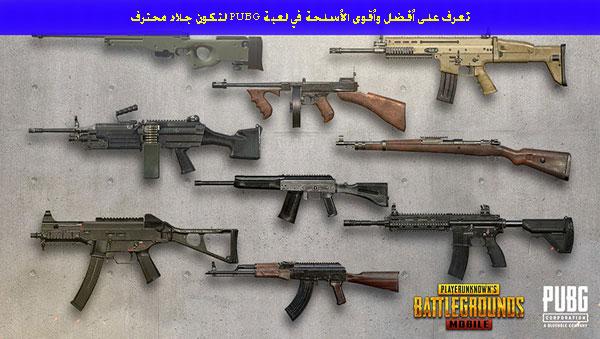 أفضل الأسلحة في PUBG