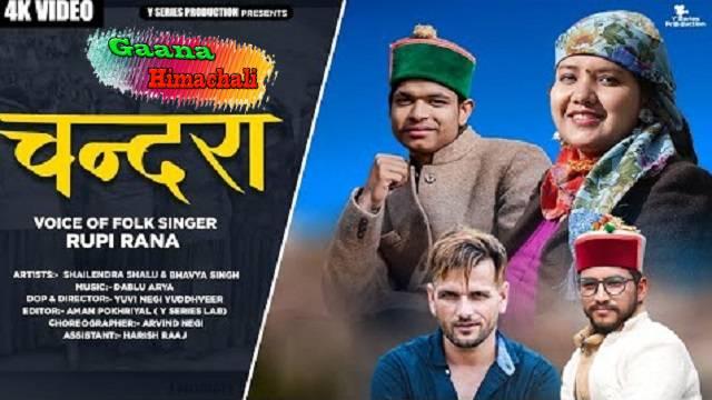 Chandra Garhwali DJ Song mp3 Download - Rupi Rana