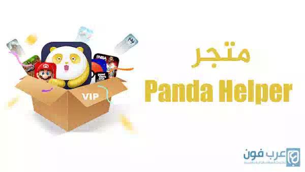 تحميل متجر باندا هيلبر للآيفون مجانا - Panda Helper