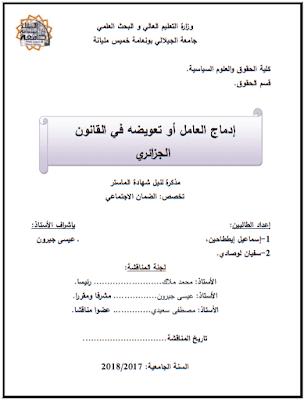 مذكرة ماستر: إدماج العامل أو تعويضه في القانون الجزائري PDF