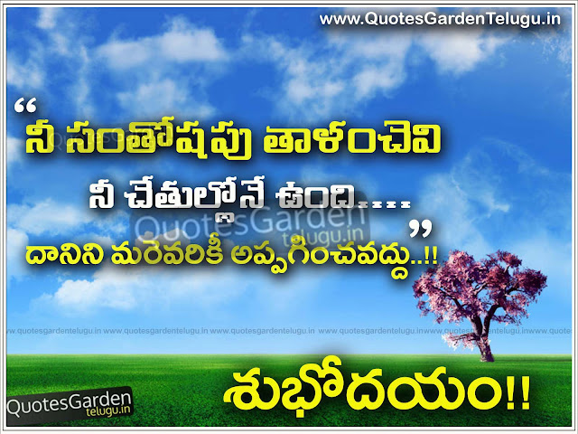 Telugu happiness Quotes with shubhodayam greetings