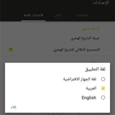 لغات برنامج حقيبة المؤمن