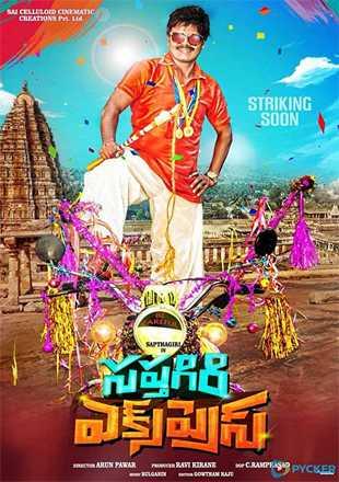 Saptagiri Express 2016 Hindi Dubbed Movie Download HDRip 720p