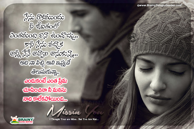 love quotes, alone relationship quotes, love poems in telugu, missing you quotes in telugu, love poetry in telugu