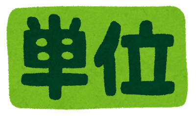 「単位」のイラスト文字