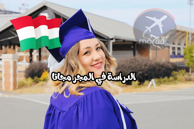 منحة دراسية للدراسة في المجر مجانا