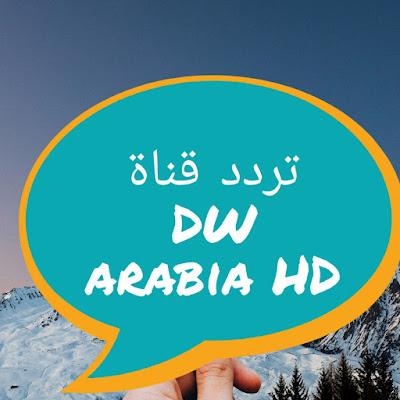 تردد قناة DW arabia على القمر الصناعي نايل سات عربي بجودة عالية