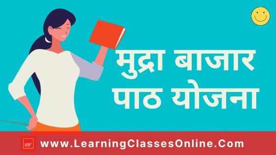 [Mudra Bazar] Money Market Lesson Plan in Hindi | मुद्रा बाजार पाठ योजना | Money Market Economics Lesson Plan in Hindi for Class 9 | मुद्रा बाजार पाठ योजना | Mudra Bazar Lesson Plan For B.Ed/D.El.Ed : मुद्रा बाजार पाठ योजना