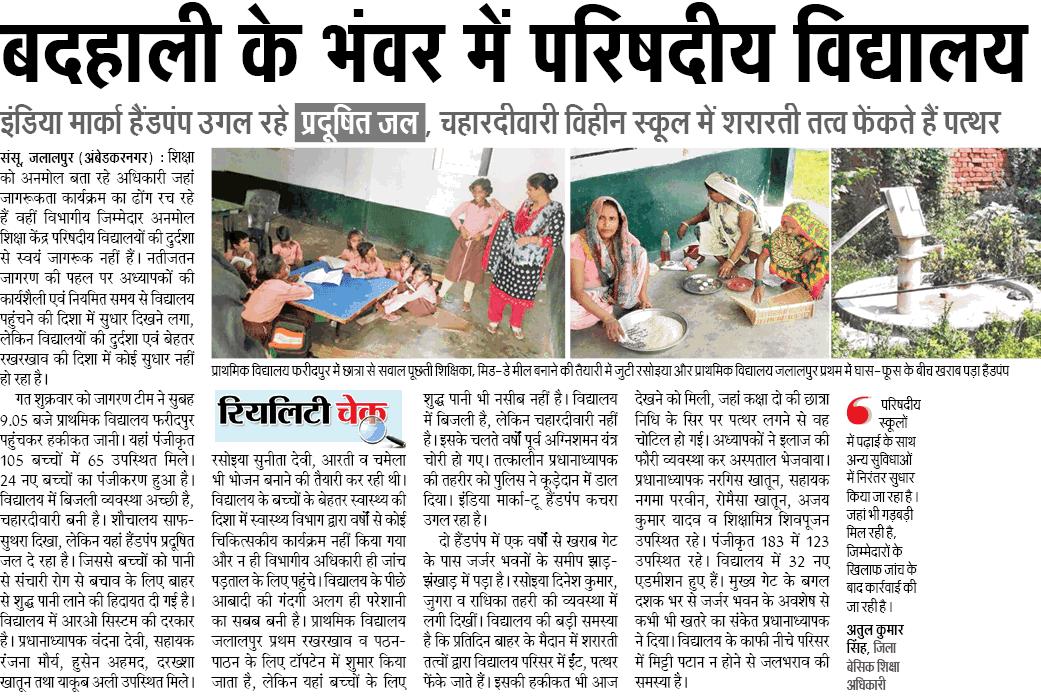 Basic Shiksha Latest News, Basic Shiksha current News, badhali ke bhanwar me parishadiy vidyalay