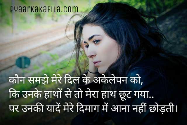 Best Love Shayari in Hindi   हिंदी लव शायरी
