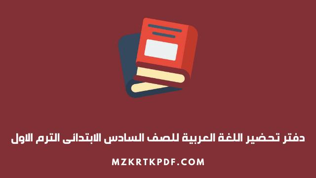 دفتر تحضير اللغة العربية للصف السادس الابتدائى الترم الاول