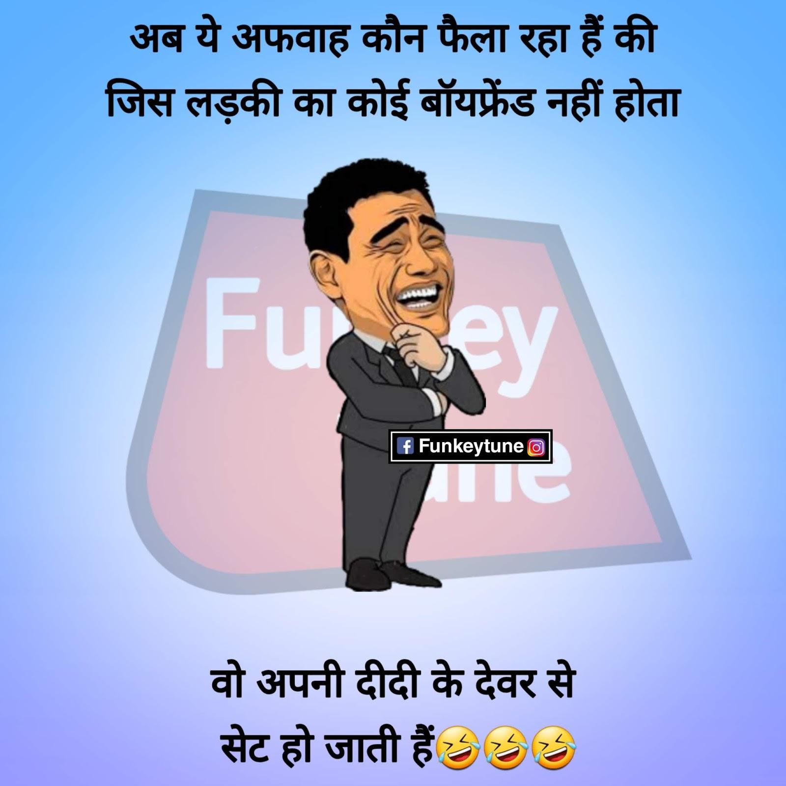 Very Funny Memes Hindi