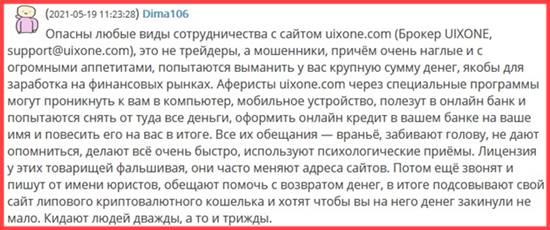 uixone.com отзывы о сайте