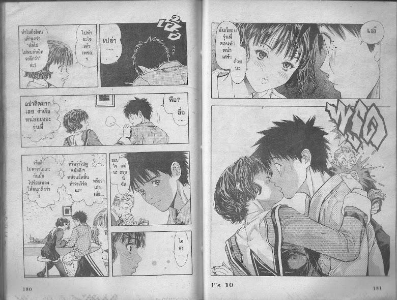 I's - หน้า 89