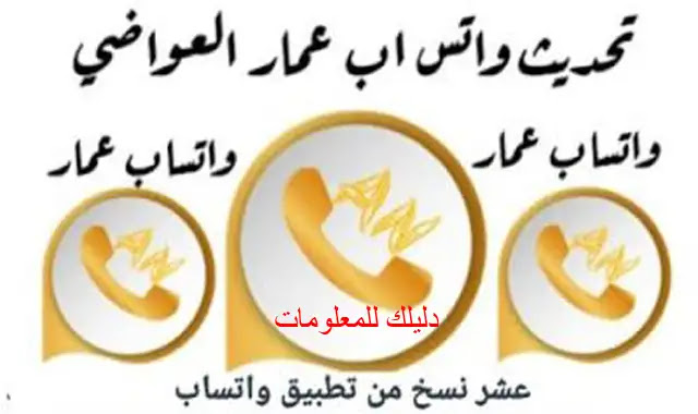 تحميل واتس اب عمار العواضي ANWhatsApp اخر اصدار ضد الحظر