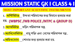 Scientific Instruments for Competitive exams l Static GK Class 4 l