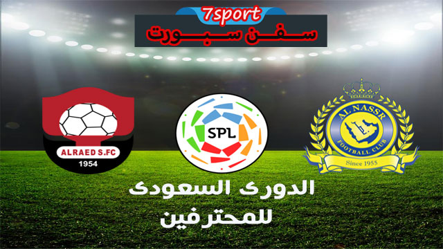 موعدنا مع مباراة النصر والرائد بتاريخ 04/04/2019 الدوري السعودي للمحترفين