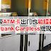 没带ATM卡出门也能提款?教你Maybank Cardless提现方式!