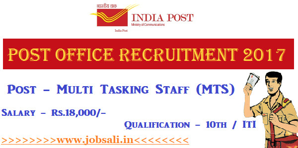 Post office Recruitment 2017, India Post Recruitment 2017, Odisha Postal Circle MTS Recruitment 2017
