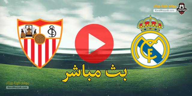 نتيجة مباراة ريال مدريد واشبيلية اليوم 9 مايو 2021 في الدوري الاسباني