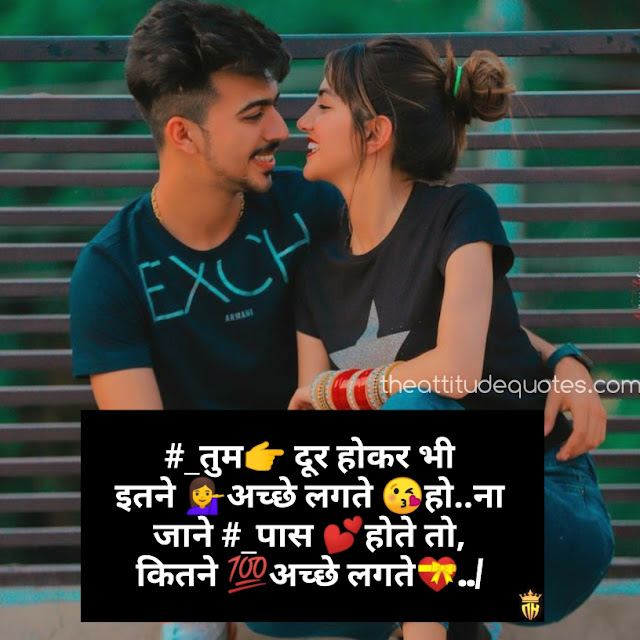 love u status in hindi, real love status in hindi, love shayari in hindi for husband, love and romantic shayari in hindi
