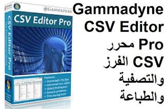 Gammadyne CSV Editor Pro محرر CSV الفرز والتصفية والطباعة