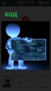 Фигура держит в руках пластину с кодом, на которой схематически он изображен