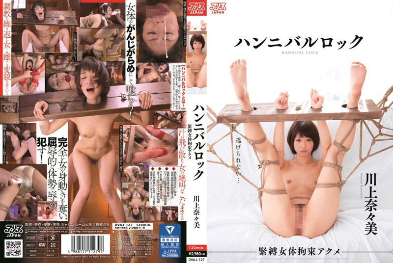 [DVAJ-127] – ハンニバルロック緊縛女体拘束アクメ 川上奈々美