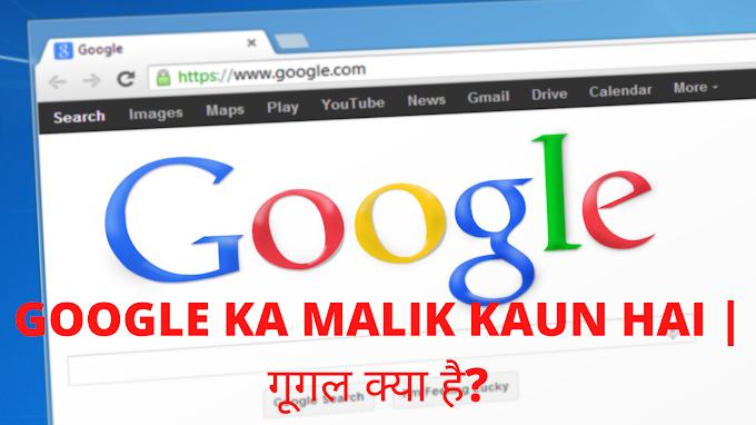 Google Ka Malik Kaun Hai | गूगल क्या है?