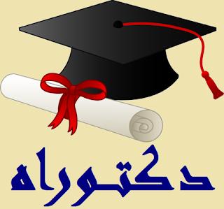 اعلان خاص بتسجيلات الدكتوراه 2019-2020