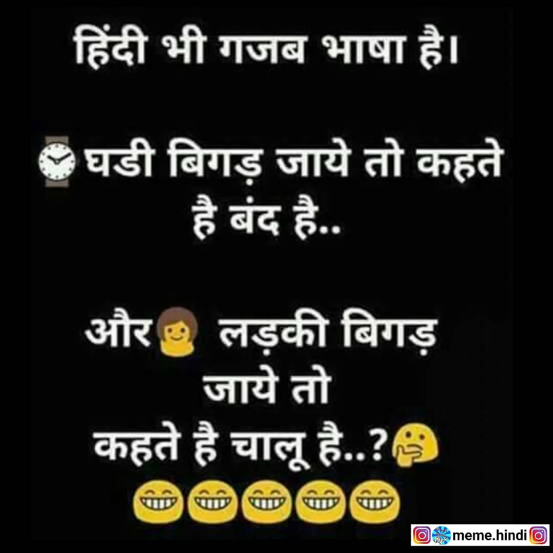 India Best Funny Memes in Hindi 2020 for Instagram post